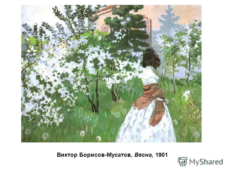 Виктор Борисов-Мусатов, Весна, 1901