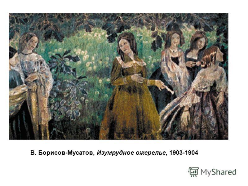 В. Борисов-Мусатов, Изумрудное ожерелье, 1903-1904