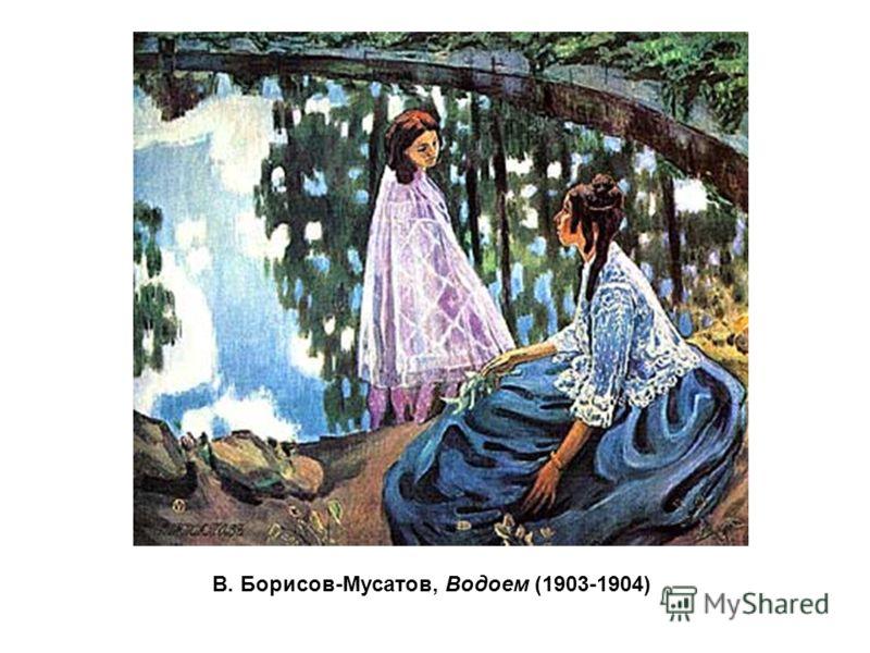 В. Борисов-Мусатов, Водоем (1903-1904)
