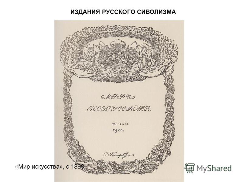 ИЗДАНИЯ РУССКОГО СИВОЛИЗМА «Мир искусства», с 1898