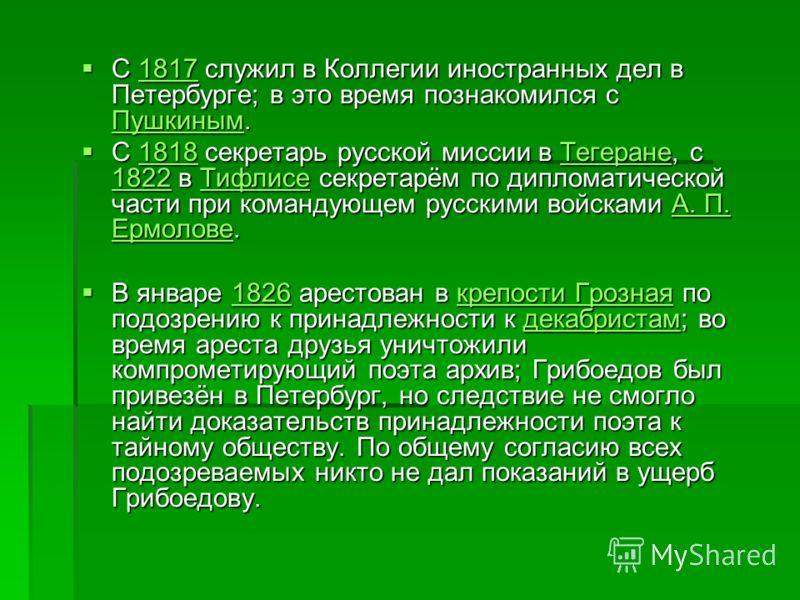 С 1817 служил в Коллегии иностранных дел в Петербурге; в это время познакомился с Пушкиным. С 1817 служил в Коллегии иностранных дел в Петербурге; в это время познакомился с Пушкиным.1817 Пушкиным1817 Пушкиным С 1818 секретарь русской миссии в Тегера