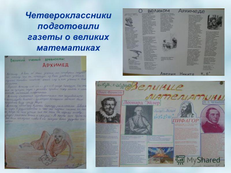 Четвероклассники подготовили газеты о великих математиках