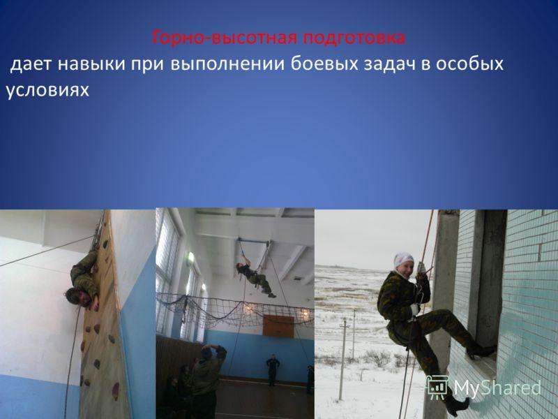 Горно-высотная подготовка дает навыки при выполнении боевых задач в особых условиях