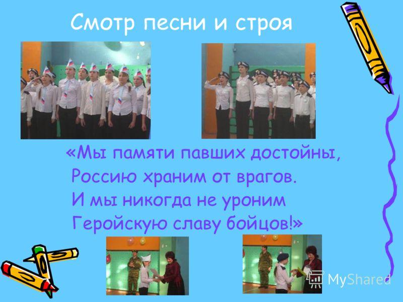 Смотр песни и строя «Мы памяти павших достойны, Россию храним от врагов. И мы никогда не уроним Геройскую славу бойцов!»
