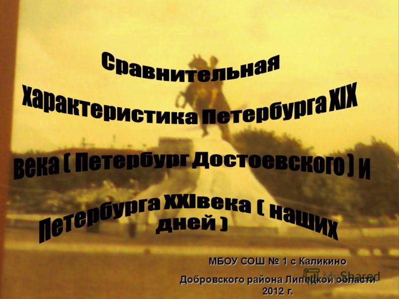 МБОУ СОШ 1 с Каликино Добровского района Липецкой области 2012 г.