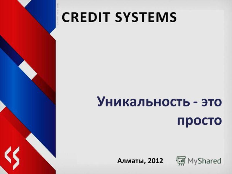 Алматы, 2012 Уникальность - это просто