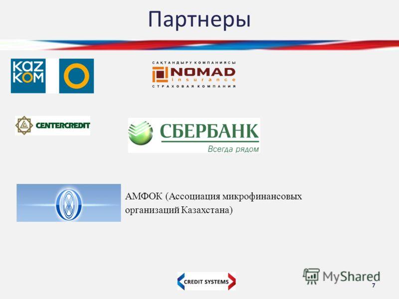Партнеры 7 АМФОК (Ассоциация микрофинансовых организаций Казахстана)