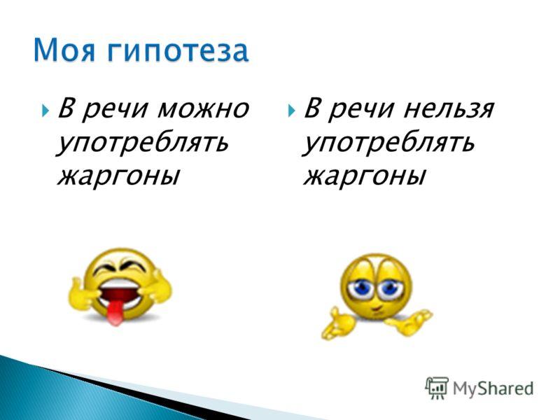 В речи можно употреблять жаргоны В речи нельзя употреблять жаргоны