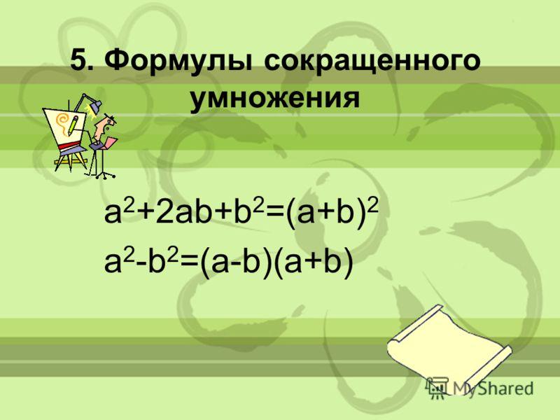 5. Формулы сокращенного умножения a 2 +2ab+b 2 =(a+b) 2 a 2 -b 2 =(a-b)(a+b)