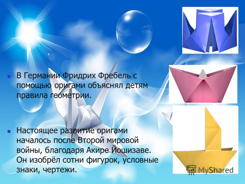 Оригами в германии