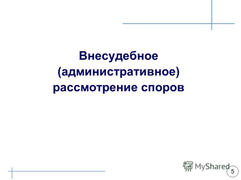 Арбитражная практика 5 Внесудебное (административное) рассмотрение споров