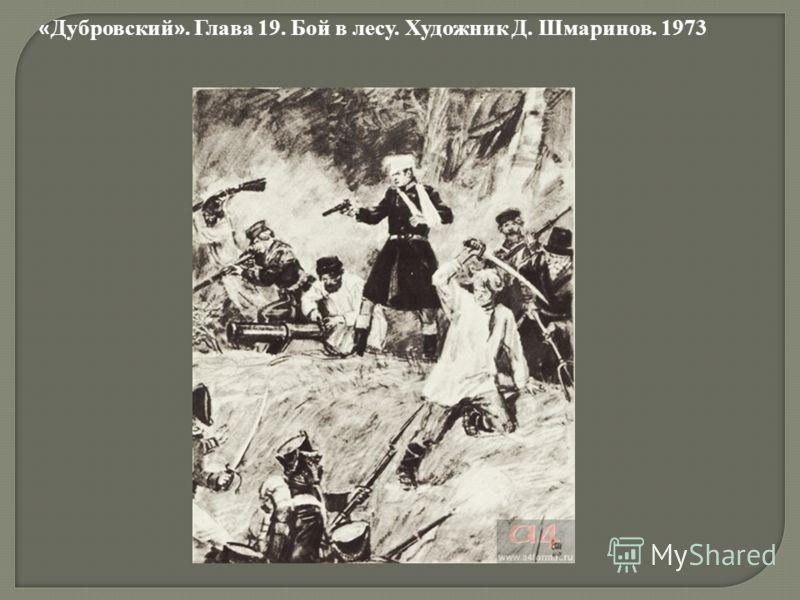 « Дубровский ». Глава 19. Бой в лесу. Художник Д. Шмаринов. 1973