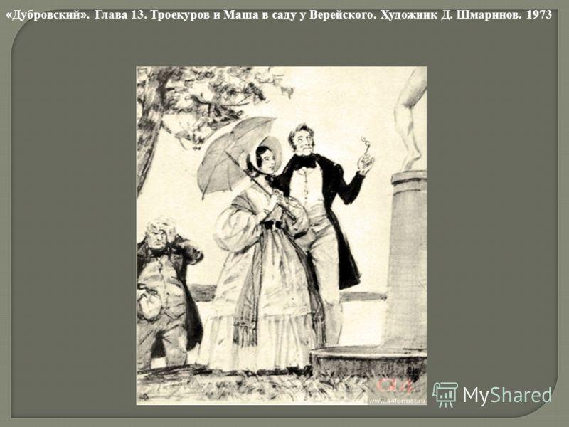 Знакомство дубровского и маши