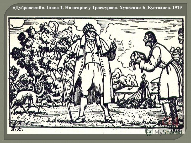 « Дубровский ». Глава 1. На псарне у Троекурова. Художник Б. Кустодиев. 1919