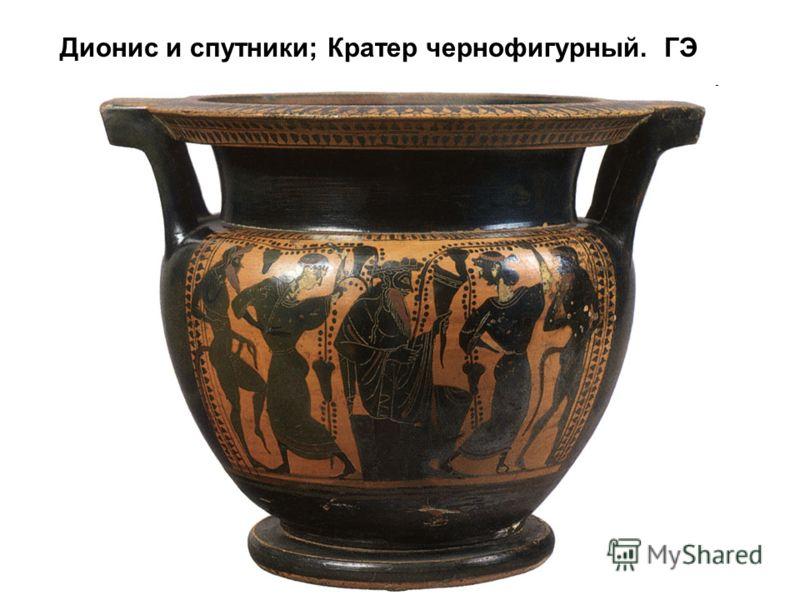 Дионис и спутники; Кратер чернофигурный. ГЭ