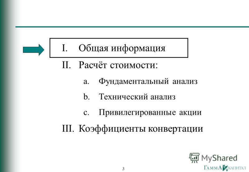 3 I.Общая информация II.Расчёт стоимости: a.Фундаментальный анализ b.Технический анализ c.Привилегированные акции III.Коэффициенты конвертации