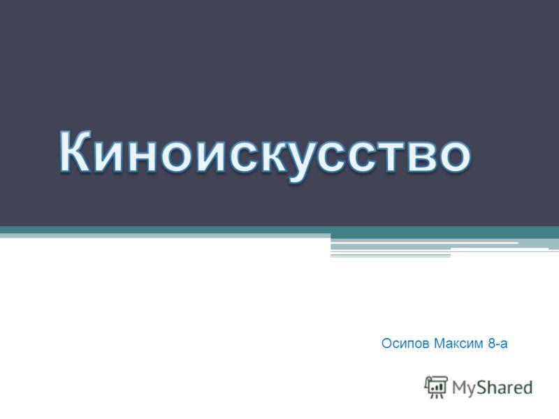 Осипов Максим 8-а