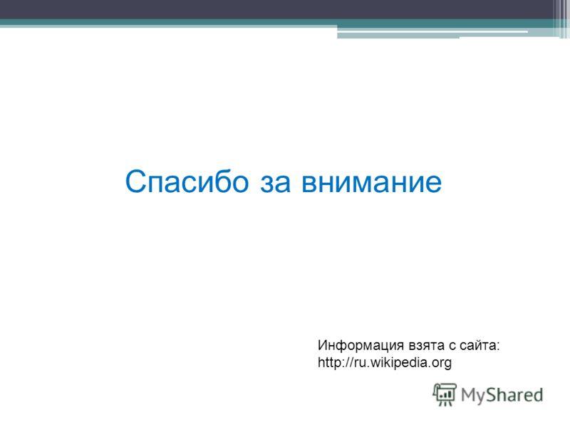 Спасибо за внимание Информация взята с сайта: http://ru.wikipedia.org