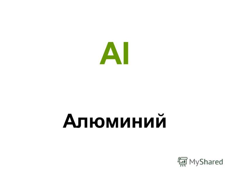AI Алюминий