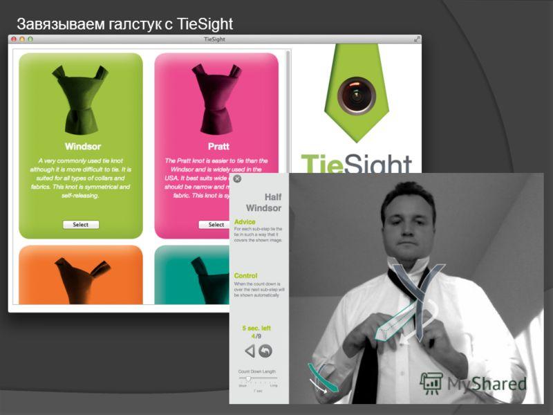 Завязываем галстук с TieSight