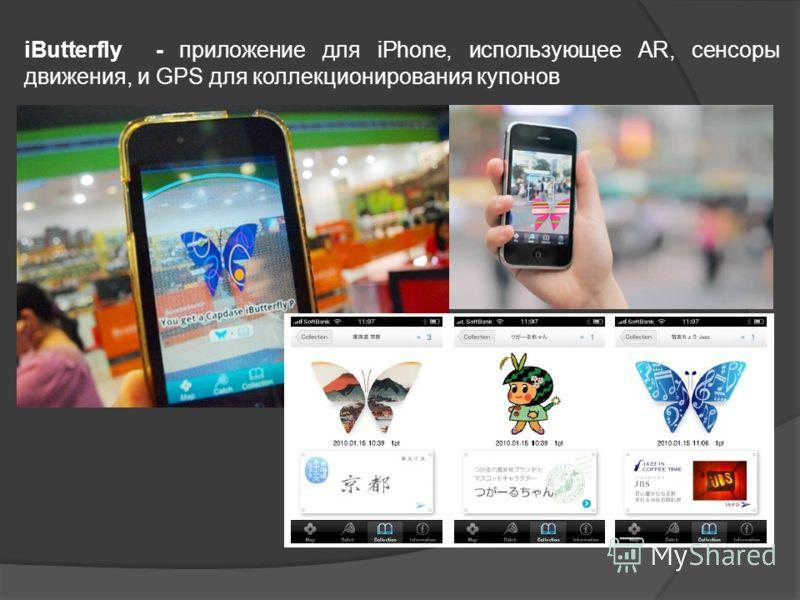 iButterfly - приложение для iPhone, использующее AR, сенсоры движения, и GPS для коллекционирования купонов
