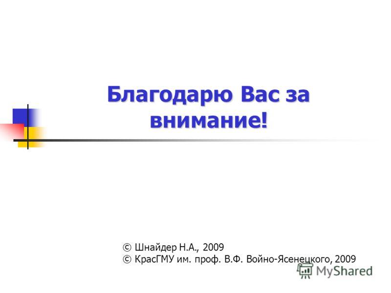 Благодарю Вас за внимание! © Шнайдер Н.А., 2009 © КрасГМУ им. проф. В.Ф. Войно-Ясенецкого, 2009