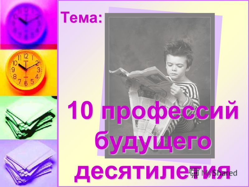 Тема: 10 профессий 10 профессий будущего будущего десятилетия десятилетия