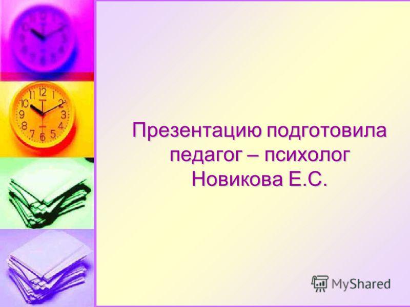 Презентацию подготовила педагог – психолог Новикова Е.С.