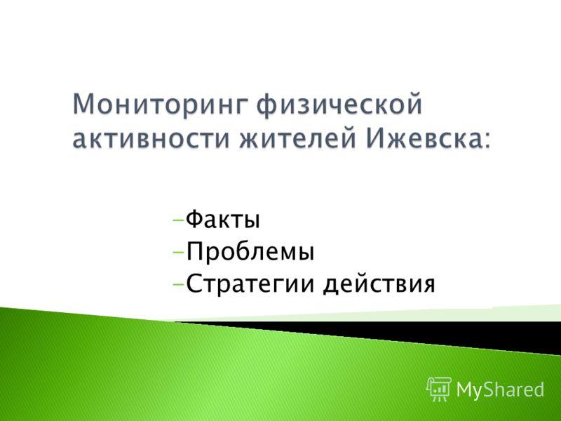 -Факты -Проблемы -Стратегии действия