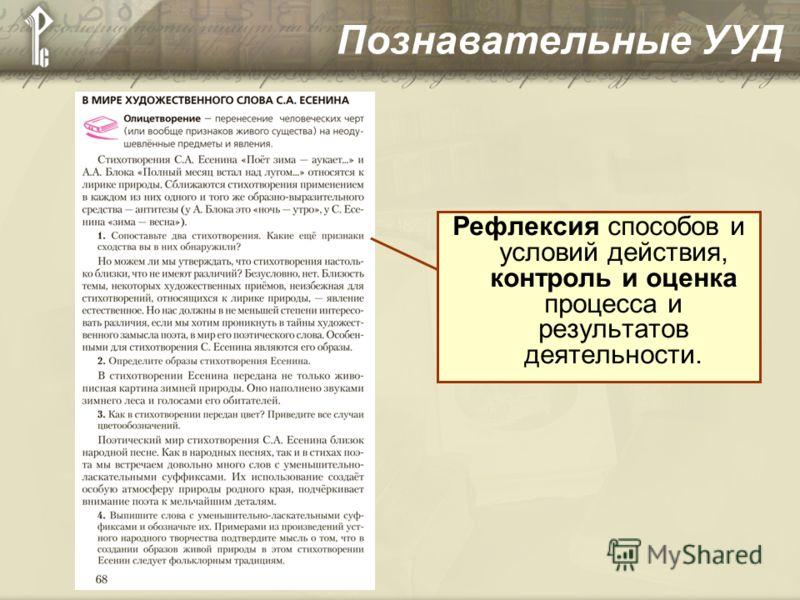 Рефлексия способов и условий действия, контроль и оценка процесса и результатов деятельности. Познавательные УУД