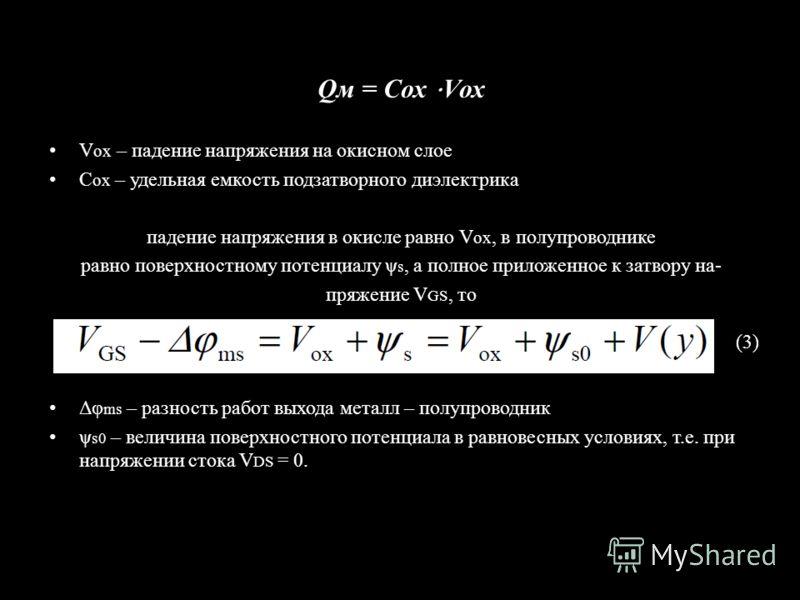 Qм = Cох Vох V ox – падение напряжения на окисном слое С ox – удельная емкость подзатворного диэлектрика падение напряжения в окисле равно V ox, в полупроводнике равно поверхностному потенциалу ψ s, а полное приложенное к затвору на- пряжение V GS, т