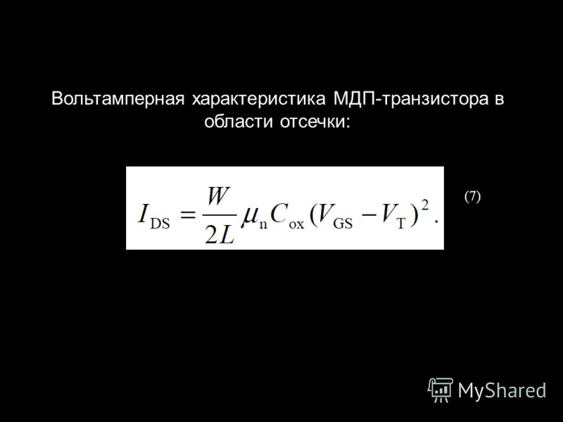 Вольтамперная характеристика МДП-транзистора в области отсечки: (7)