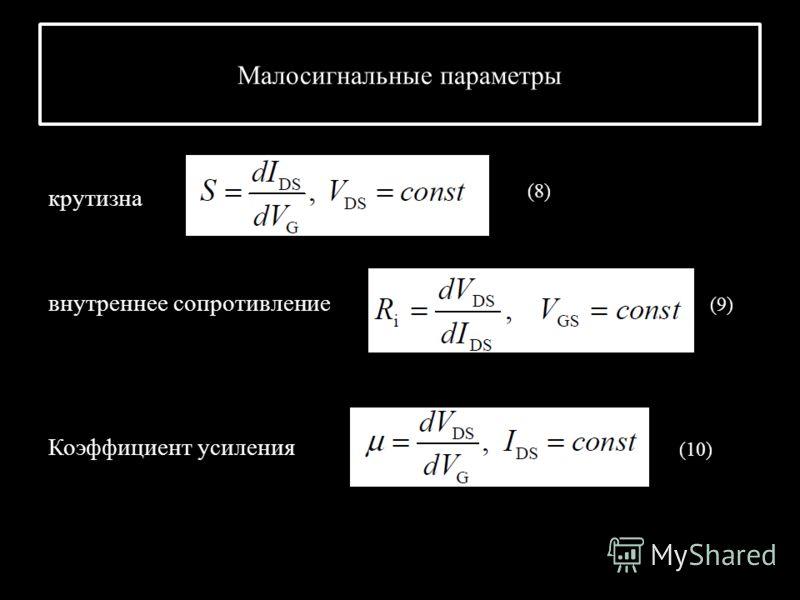 Малосигнальные параметры крутизна внутреннее сопротивление Коэффициент усиления (8) (10) (9)