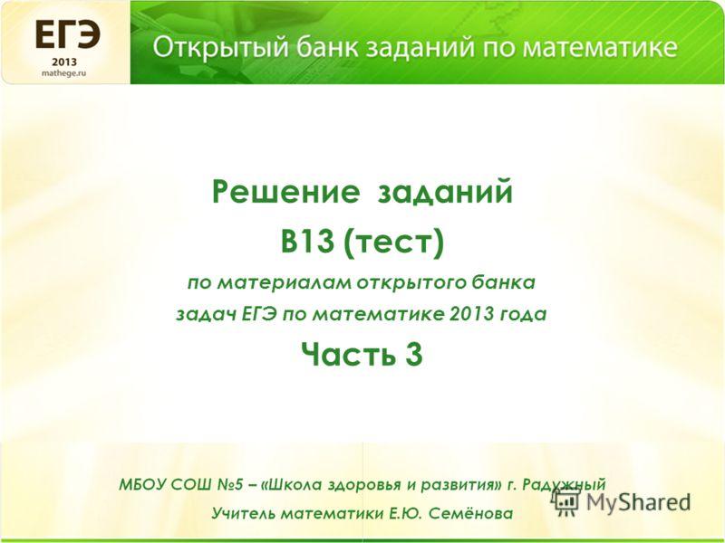 Решение заданий В13 (тест) по материалам открытого банка задач ЕГЭ по математике 2013 года Часть 3