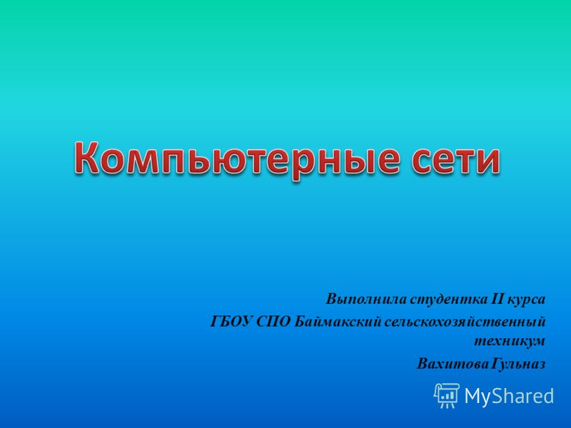 Выполнила студентка II курса ГБОУ СПО Баймакский сельскохозяйственный техникум Вахитова Гульназ