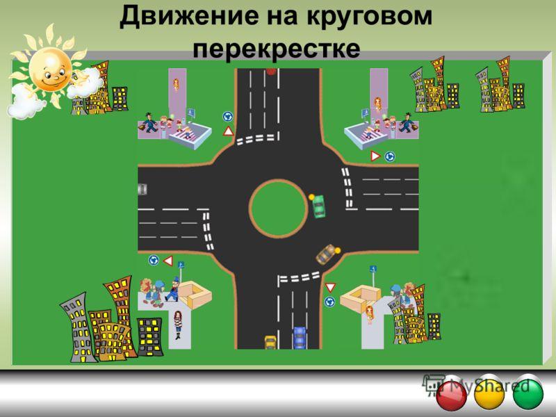 Движение на круговом перекрестке