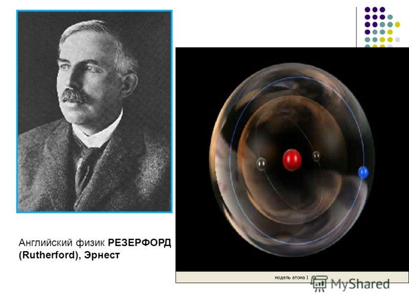 Английский физик РЕЗЕРФОРД (Rutherford), Эрнест