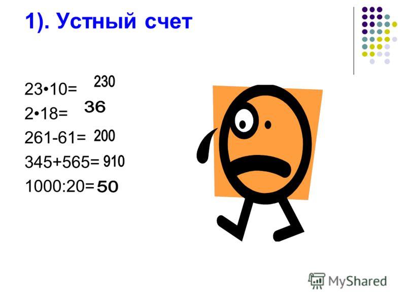 1). Устный счет 2310= 218= 261-61= 345+565= 1000:20=
