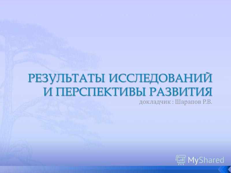 докладчик : Шарапов Р.В.