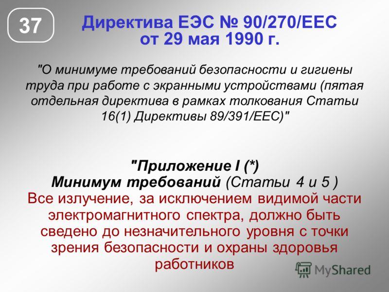 Директива ЕЭС 90/270/ЕЕС от 29 мая 1990 г. 37