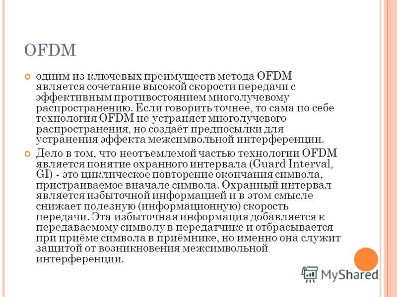 одним из ключевых преимуществ метода OFDM является сочетание высокой скорости передачи с эффективным противостоянием многолучевому распространению. Если говорить точнее, то сама по себе технология OFDM не устраняет многолучевого распространения, но с