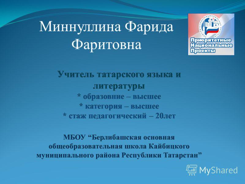 Миннуллина Фарида Фаритовна