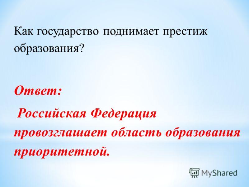 Ответ: Российская Федерация провозглашает область образования приоритетной.