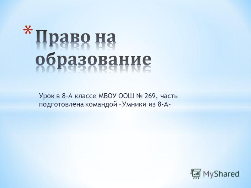 Урок в 8-А классе МБОУ ООШ 269, часть подготовлена командой «Умники из 8-А»