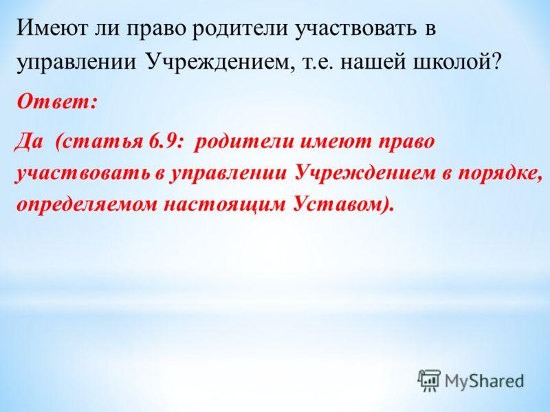 Ответ: Да (статья 6.9: родители имеют право участвовать в управлении Учреждением в порядке, определяемом настоящим Уставом).