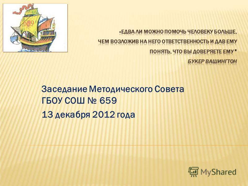 Заседание Методического Совета ГБОУ СОШ 659 13 декабря 2012 года