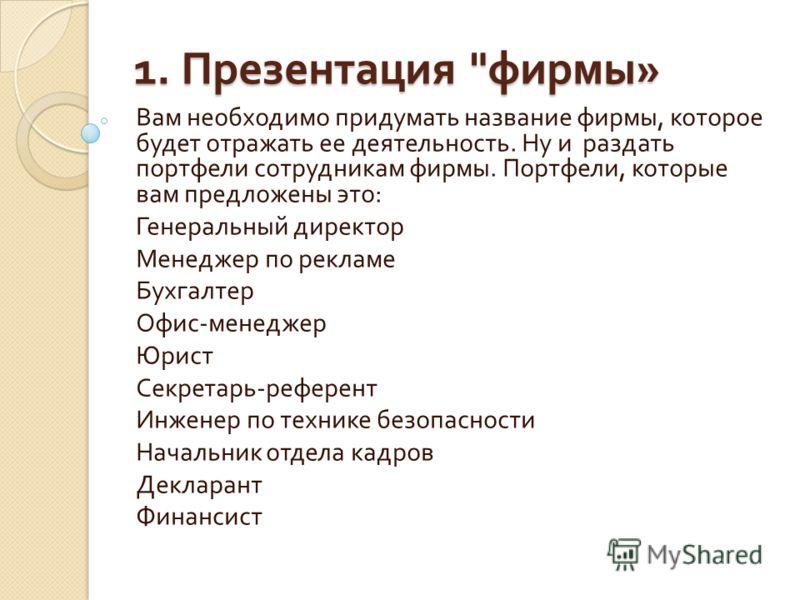 1. Презентация
