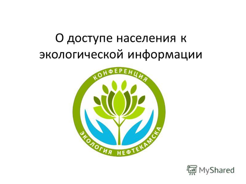 О доступе населения к экологической информации