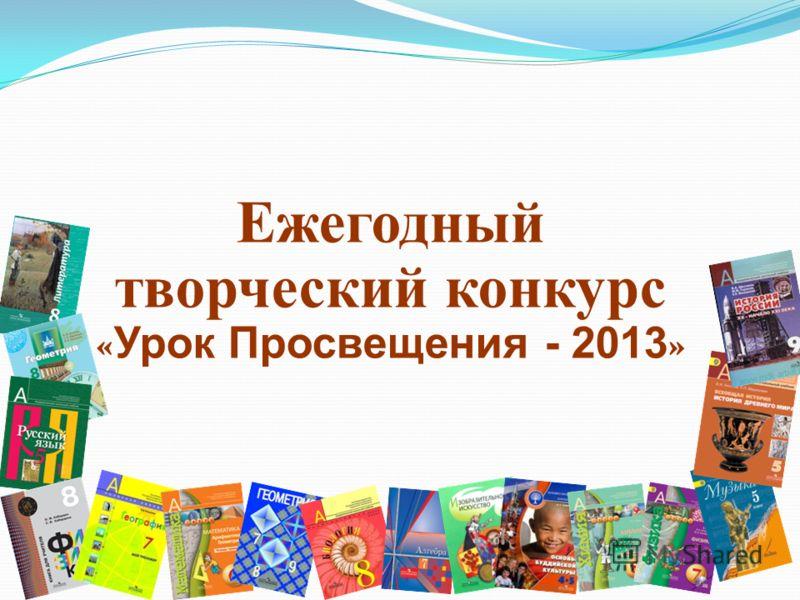 Ежегодный творческий конкурс « Урок Просвещения - 2013 »