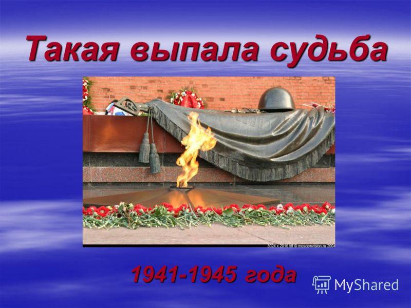 Такая выпала судьба 1941-1945 года